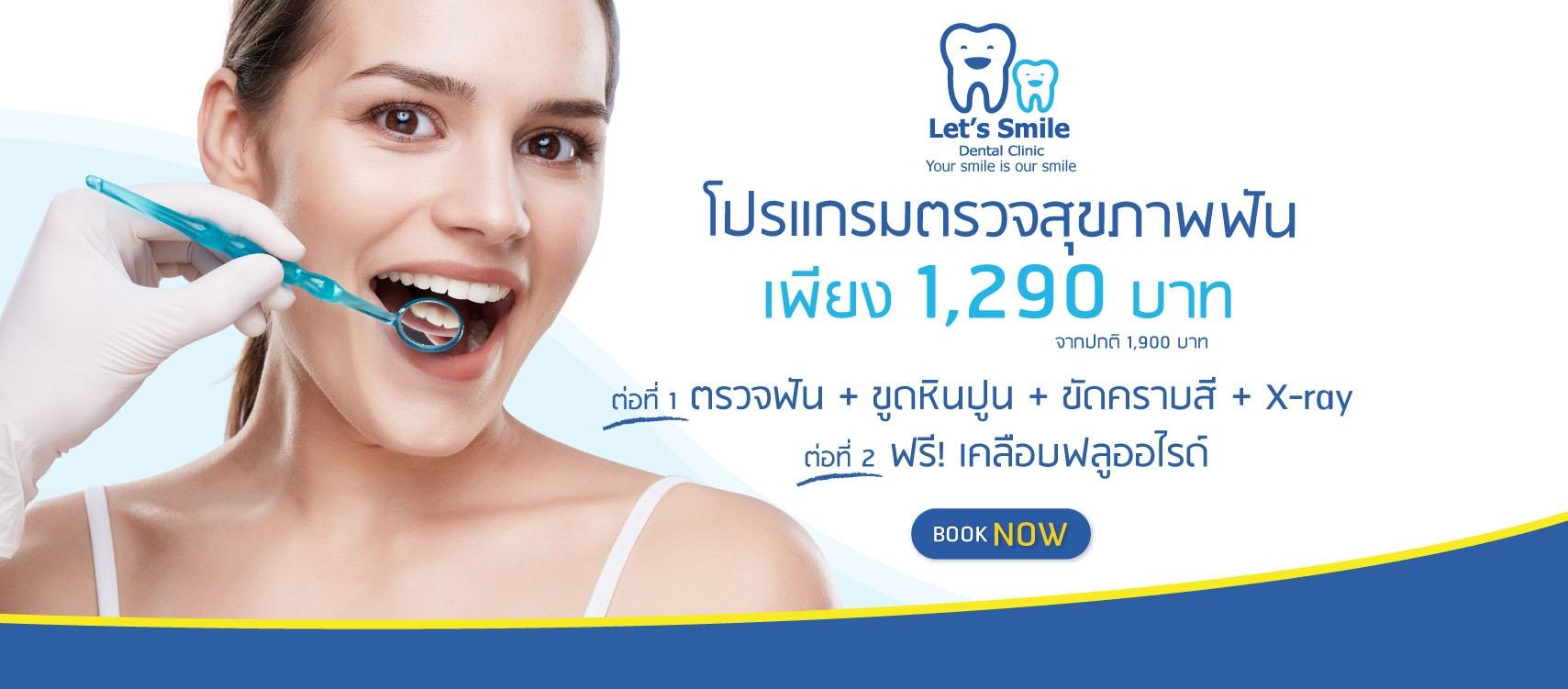 Let's Smile Dental Clinic | ทำฟัน จัดฟัน รากเทียม